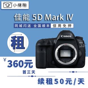 出租单反相机 佳能5D MarkⅣ 5D4 演唱会 小猪租相机租赁 免押金价格