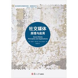 社交媒体:原理与应用 帕维卡·谢尔顿 复旦大学出版社 图书籍图片
