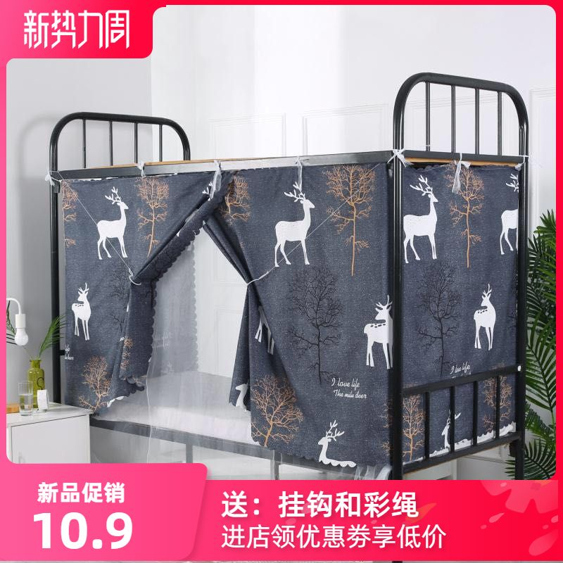 Student dormitory encrypted mosquito net 0.9m single bed with zipper square top 1m1.2m1.5m1.8m integrated