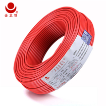 Jinlong feather wire and cable zc-bvr4 Square GB National Copper Core line single core multi-strand soft-flame decoration wire