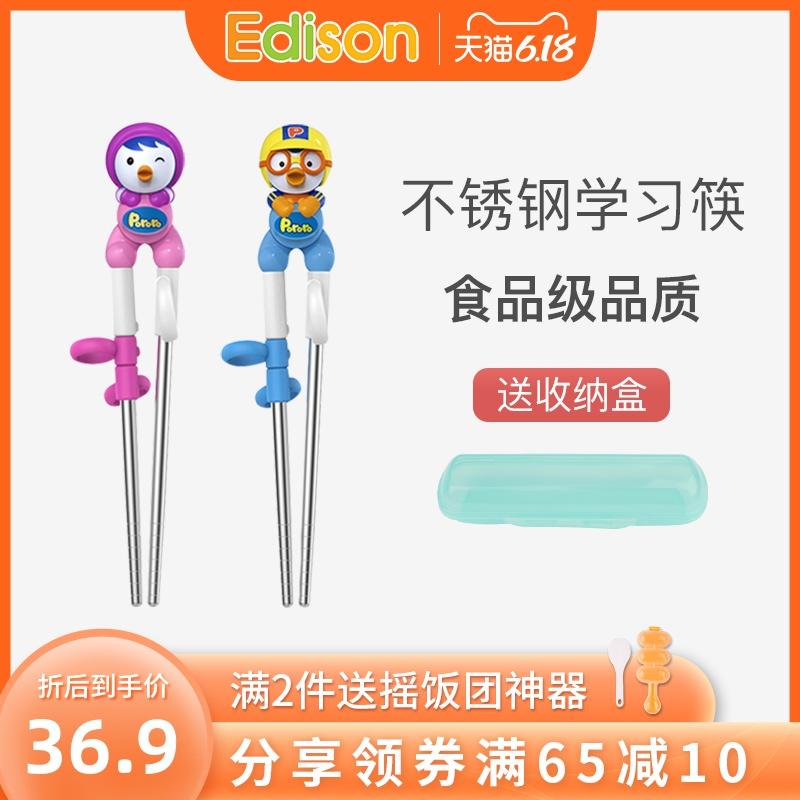 韩国edison3d不锈钢学习筷练习筷子