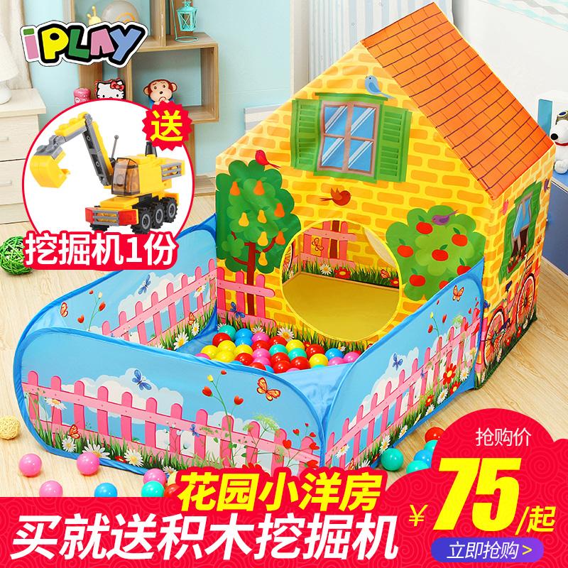 iplay 儿童帐篷男孩宝宝室内户外玩具游戏屋公主女孩家用海洋球池券后78.00元