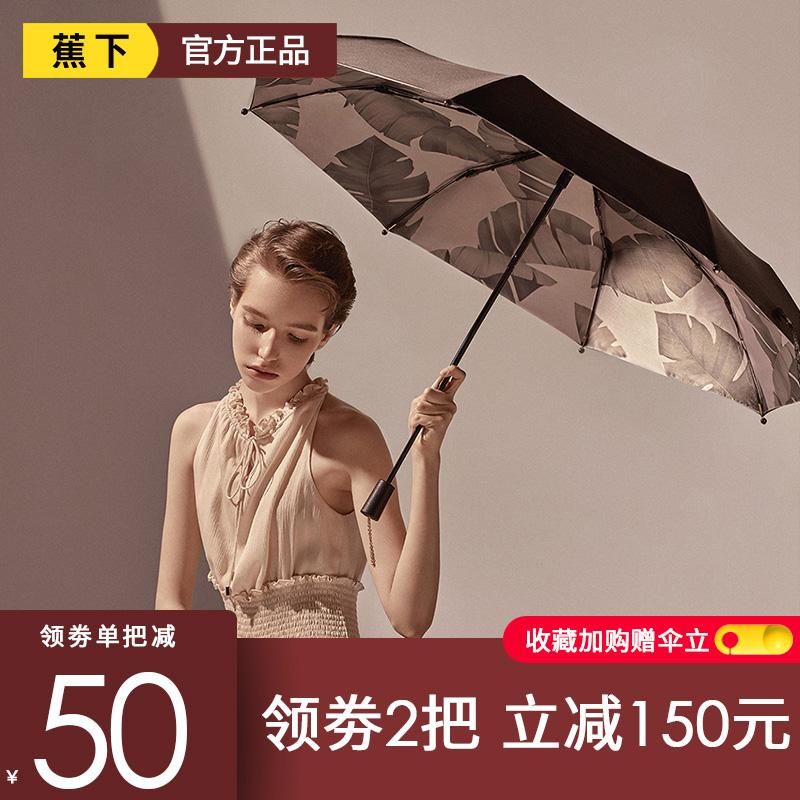 蕉下官方旗舰店双层小太阳网晴雨伞279.00元包邮