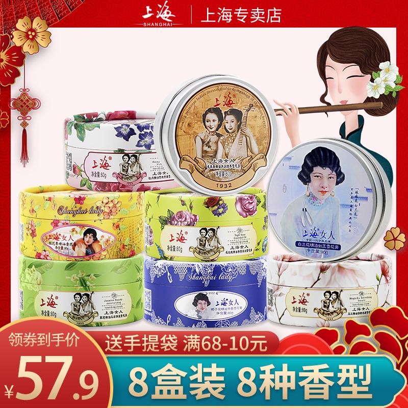 8盒装上海女人雪花膏面霜保湿老牌国货护肤品旗舰店官方上海特产图片