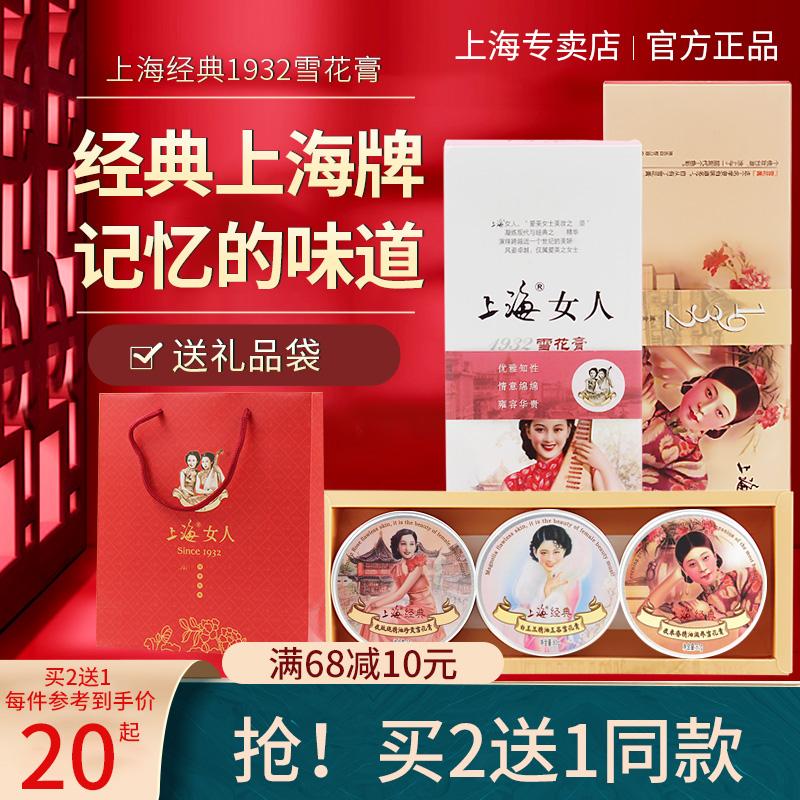 上海女人雪花膏老上海礼盒经典面霜用后评测