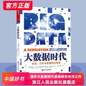 【中国好书】大数据时代 维克托 生活工作与思维的大变革 国外大数据系统研究的先河之作 央视纪录片互联网时代推荐大数据畅销书籍