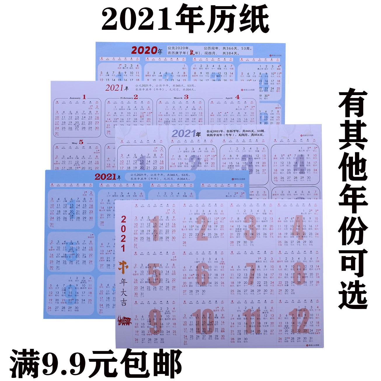 Календари бумажные Артикул 577432331769