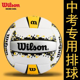 威尔胜排球中考学生专用球比赛充气硬排小学初中生考试软排汽专用图片
