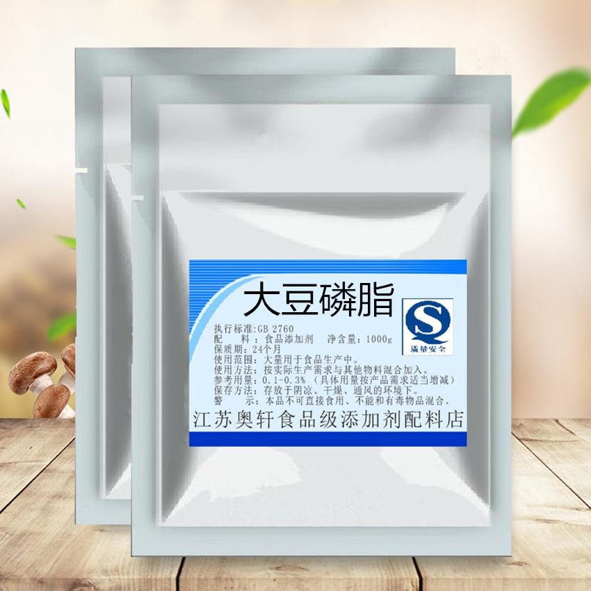 进口浓缩大豆磷脂粉末磷脂食品级烘培饼干蛋糕脱模油乳化剂1000克