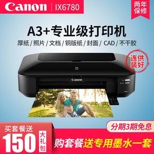 佳能ix6780彩色喷墨a3+专业打印机