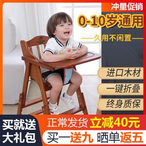 宝宝餐椅实木婴儿童餐桌椅子便携式可折叠多功能小孩吃饭座椅家用