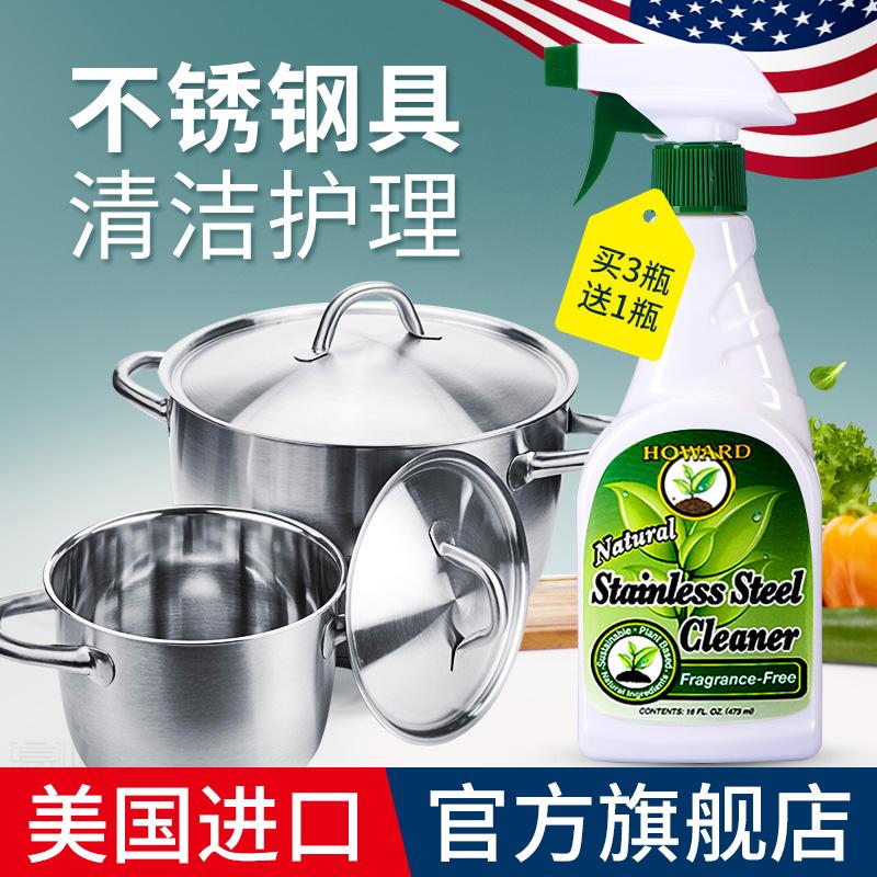 美国HOWARD不锈钢护理液厨房卫浴不锈钢制品清洁去污保养除锈剂