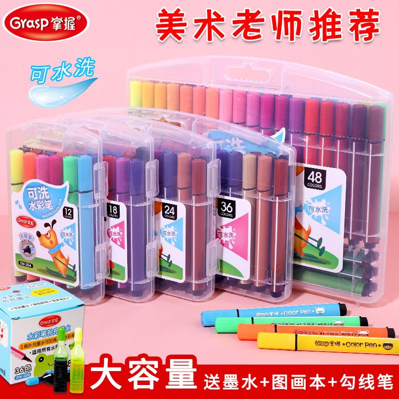 包邮掌握可水洗水彩笔36色套装幼儿园儿童24色12色三角杆彩色画笔 Изображение 1