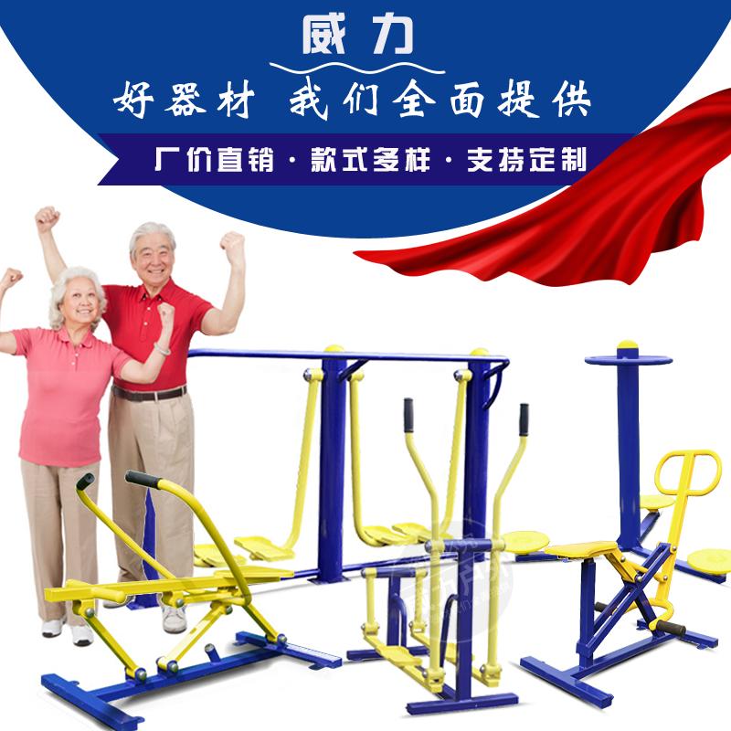 屋外体育器材広場学校公園団地新農村体育運動経路トレーニング用品