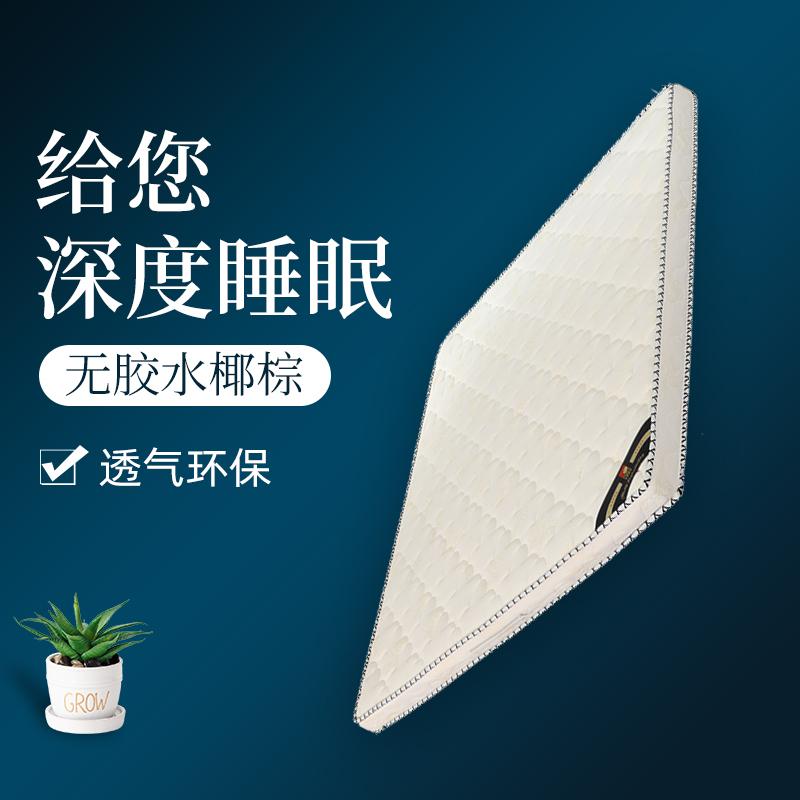 One meter five palm mattress coconut palm soft Simmons 1.8m latex mattress thickness 10 cm high box special mattress
