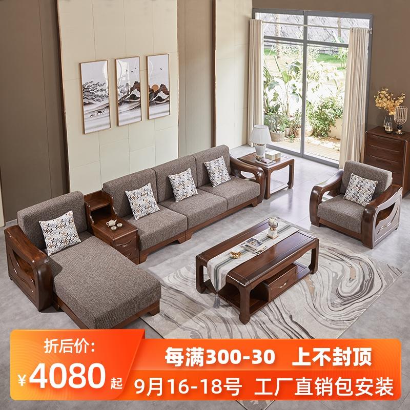 Black walnut solid wood sofa combination of modern Chinese simple living room furniture fabric corner PK ebony