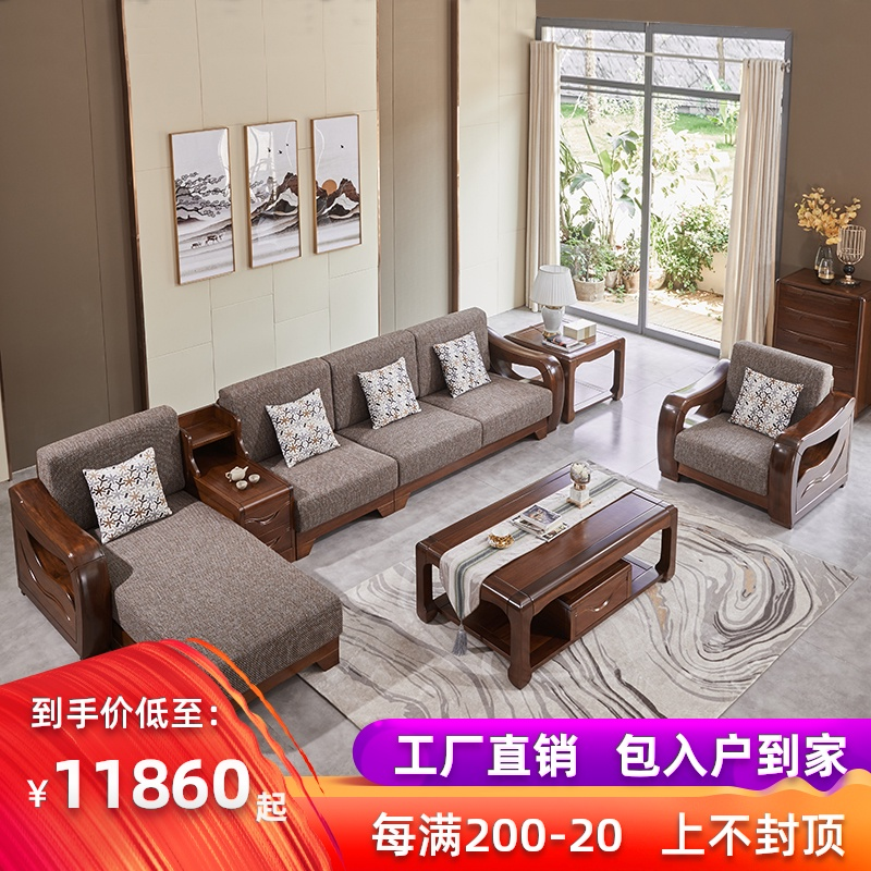 Black walnut solid wood sofa combination of modern Chinese simple living room furniture fabric corner PK ebony