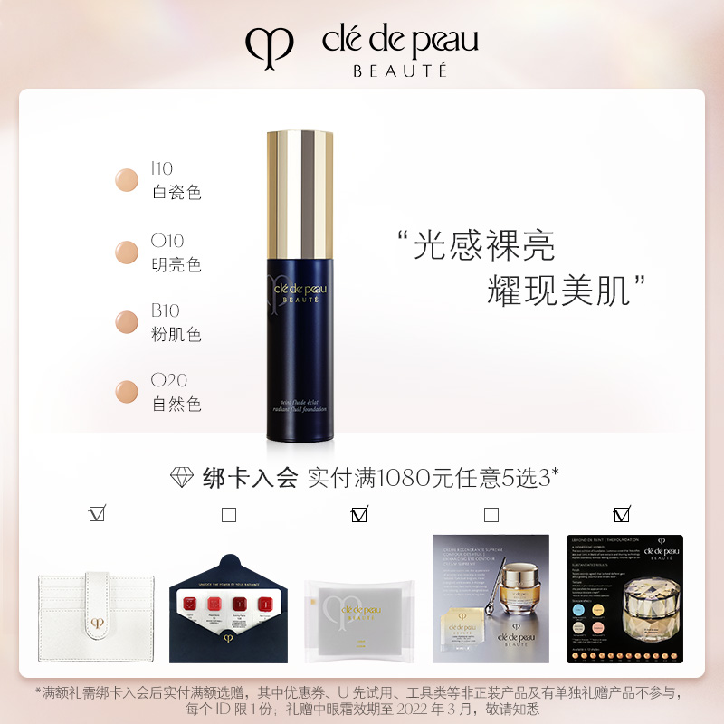 The key to the skin is CPB, foundation, light satin, liquid foundation, 30ml, concealer.