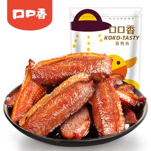 口口香酱鸭肉120g湖南肉麻辣酱板鸭