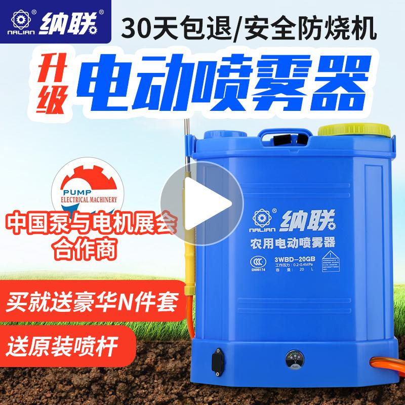 納聯電動噴霧器農用背負式多功能噴霧機充電高壓加厚打藥消毒噴壺