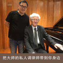 Macalan McCullum piano Tuning Law national Regional Special Tuning lawyer tuning Service free Door