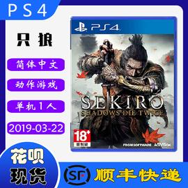 顺丰现货 正品全新 PS4游戏光盘 只狼 影逝二度 暗影双死 SEKIRO 中文版 标准版/特典版