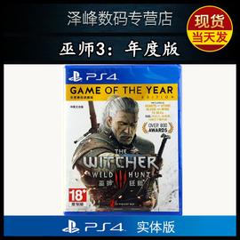 正品现货 全新PS4游戏 巫师3 年度版 含本体+石之心+血与酒 狂猎 猎魔人 中文版