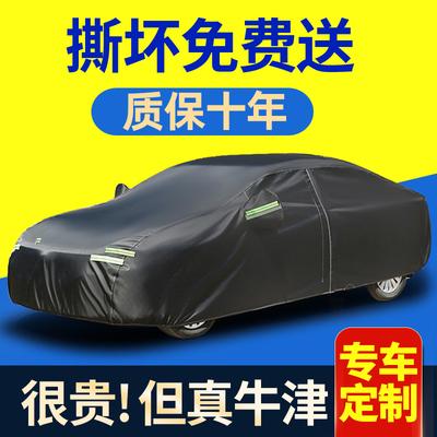 汽车车衣车罩防晒防雨隔热防尘四季通用厚车套外罩遮阳全罩盖车布