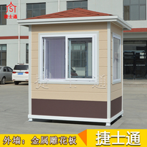 Jess Security Kiosk Post School passer-in kindergarten District Doorman duty room property security toll booth