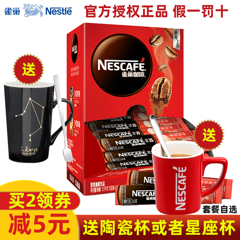 Nestle coffee 1 + 2 original coffee three in one instant coffee powder 15g * 100 pieces, 1500 g in total