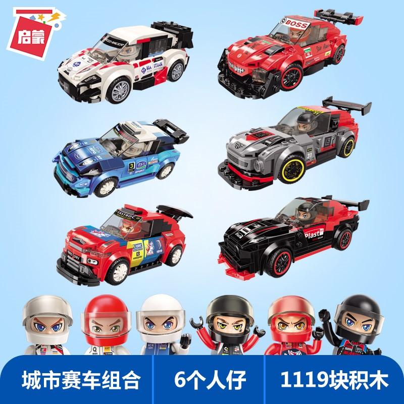 7男孩拼装积木童车模型儿童6赛车