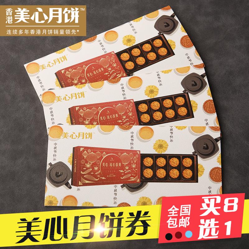 香港美心流心奶�S月�提�券2018新款 中秋月��Y盒�Y品全��通用