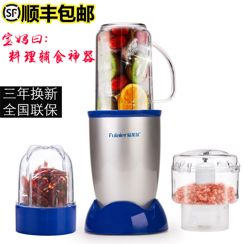Fuller Juicer multifunctional household small wall breaking mill minced meat fruit vegetable fried juice small soybean milk machine