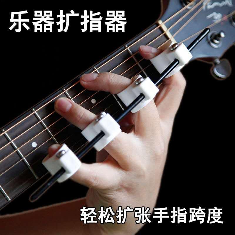 吉他扩指器指力练习辅助神器手指扩张器钢琴手指指力练指乐器配件