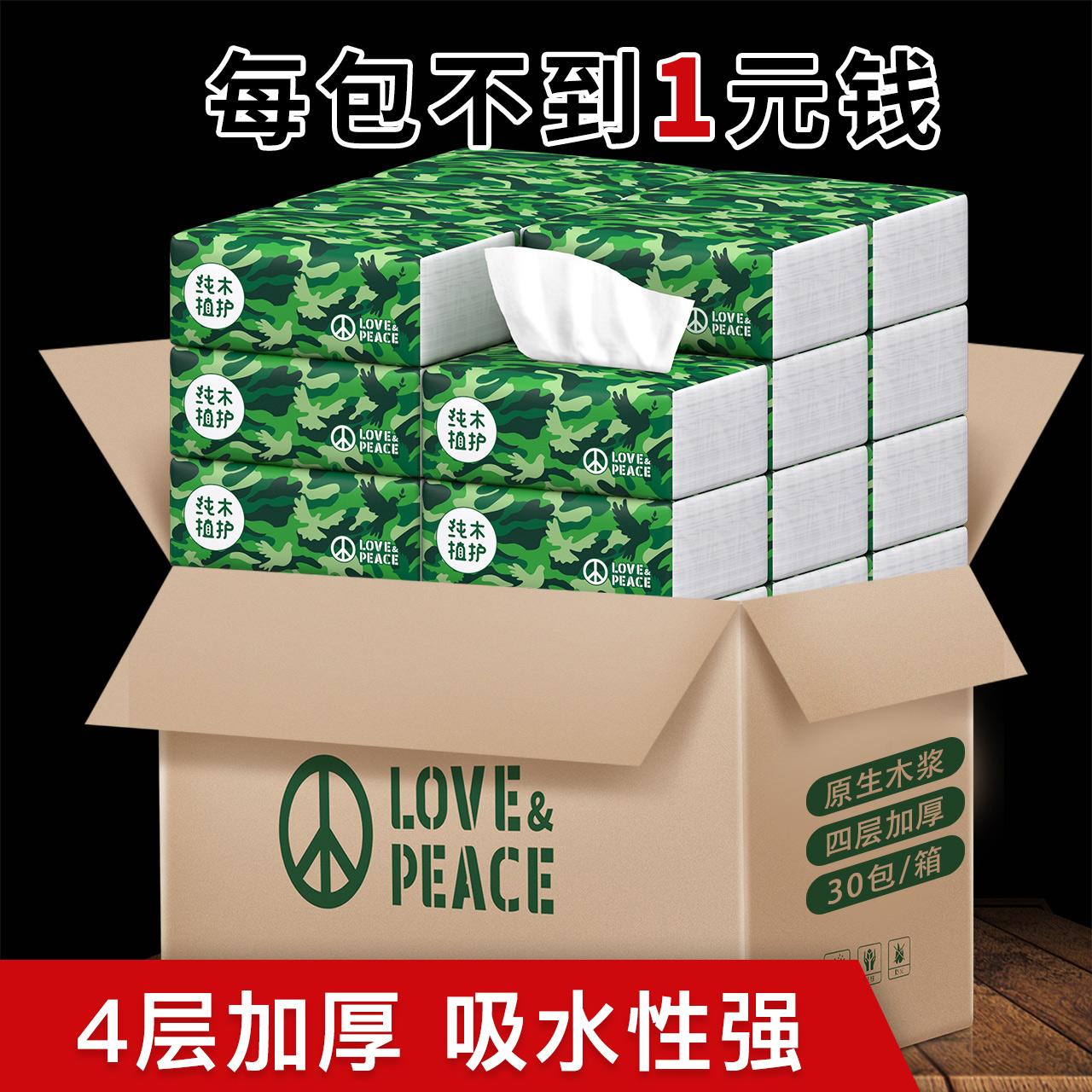 抽纸批发整箱30包植护家庭装婴儿卫生纸巾家用餐巾纸面巾纸实惠