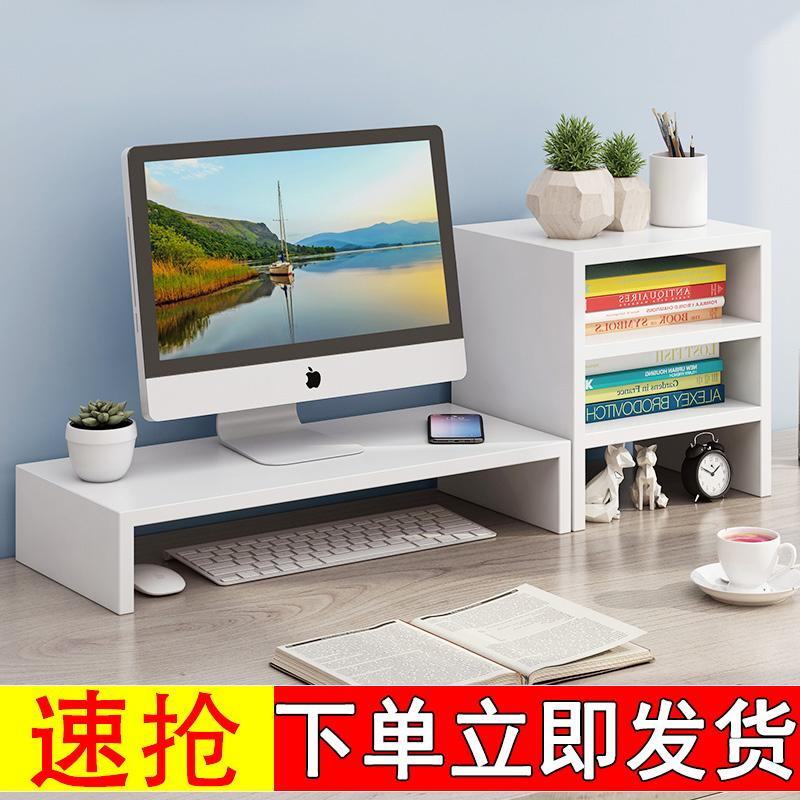 台式电脑增高架办公桌面收纳置物架显示器抬高架底座支架垫高架子