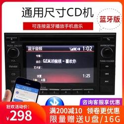 汽车车载CD机日产逍客本田大众蓝牙收音机USB功放音响改装CD主机