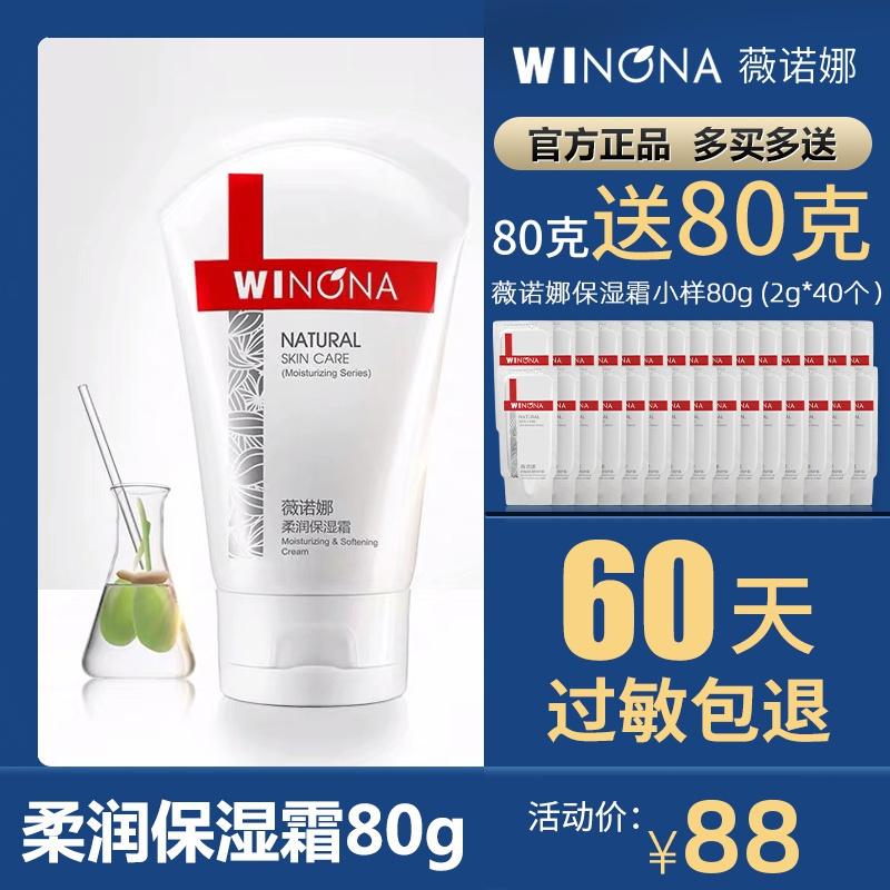 薇诺娜官网护肤品柔润保湿霜80g滋润乳液补水敏感肌肤水乳面霜女