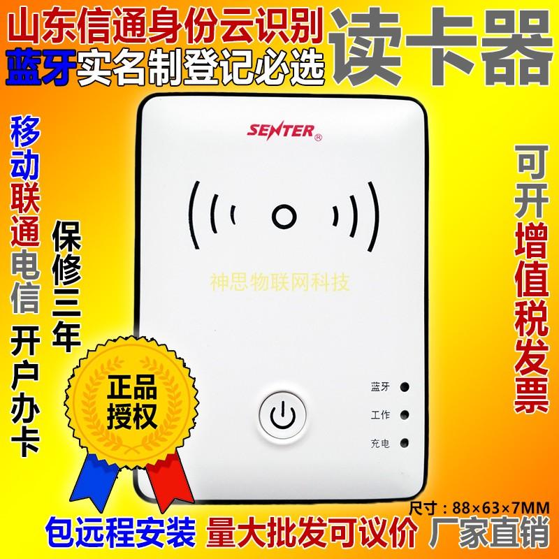 信通身份阅读器ST710 BM A 移动联通电信用 实名认证登记蓝牙读卡
