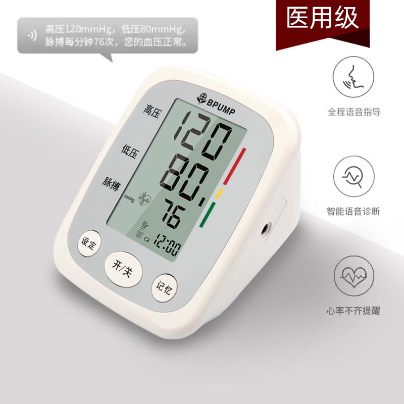 电子血压计家用老人上臂式全自动高精准语音血压测量仪器表医生用
