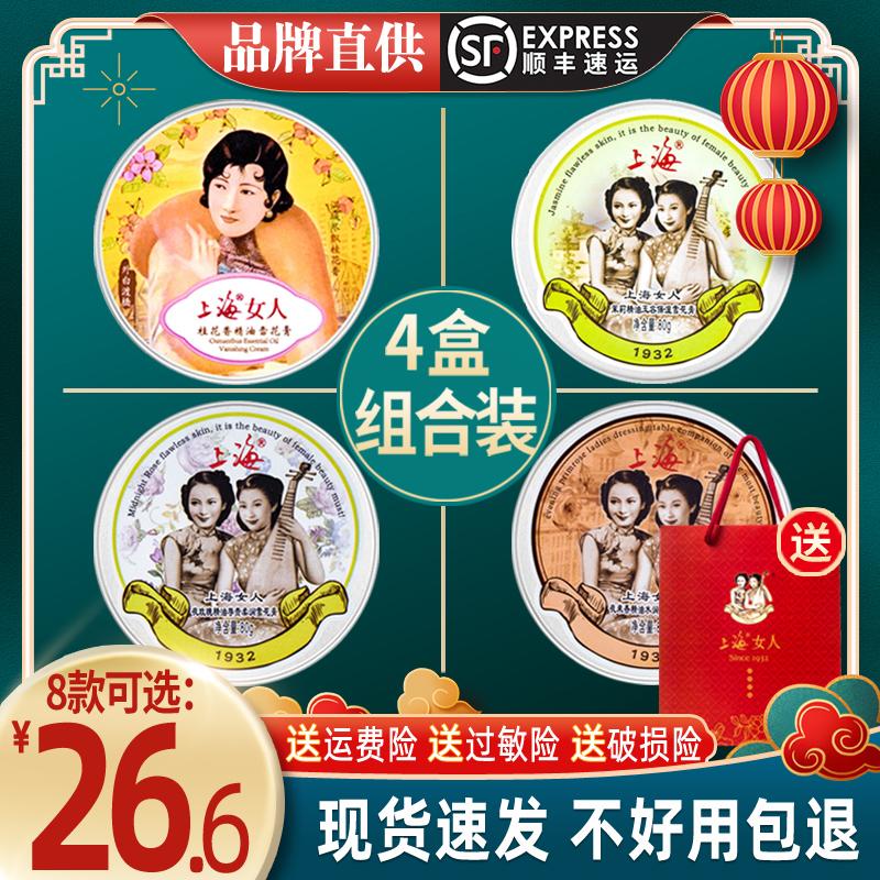 4盒上海女人雪花膏保湿滋润护手霜网友评测分享