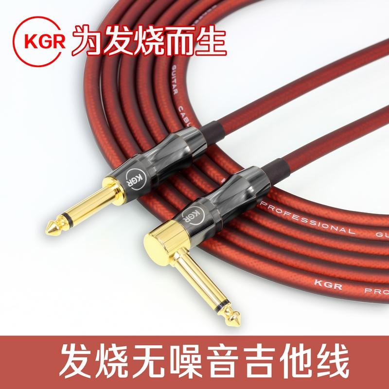 Оригинал Электрический гитарный кабель KGR Инструмент Bass Keyboard Drum Noise Shield