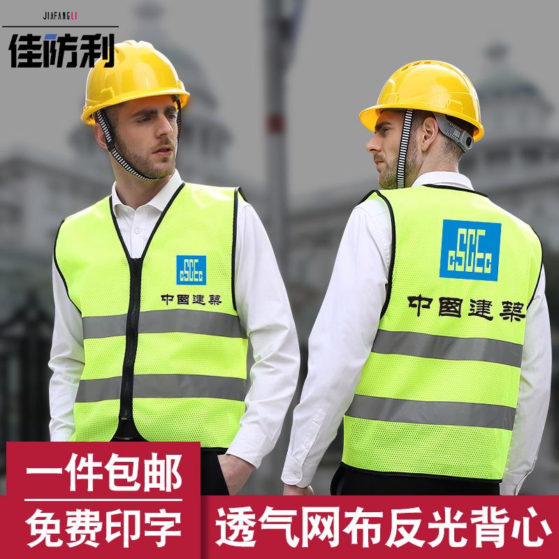 Автомобиль использование отражающий жилет жилет безопасность одежда верховая езда траффик строительство работа человек флуоресценция одежда кольцо охрана пальто может печать