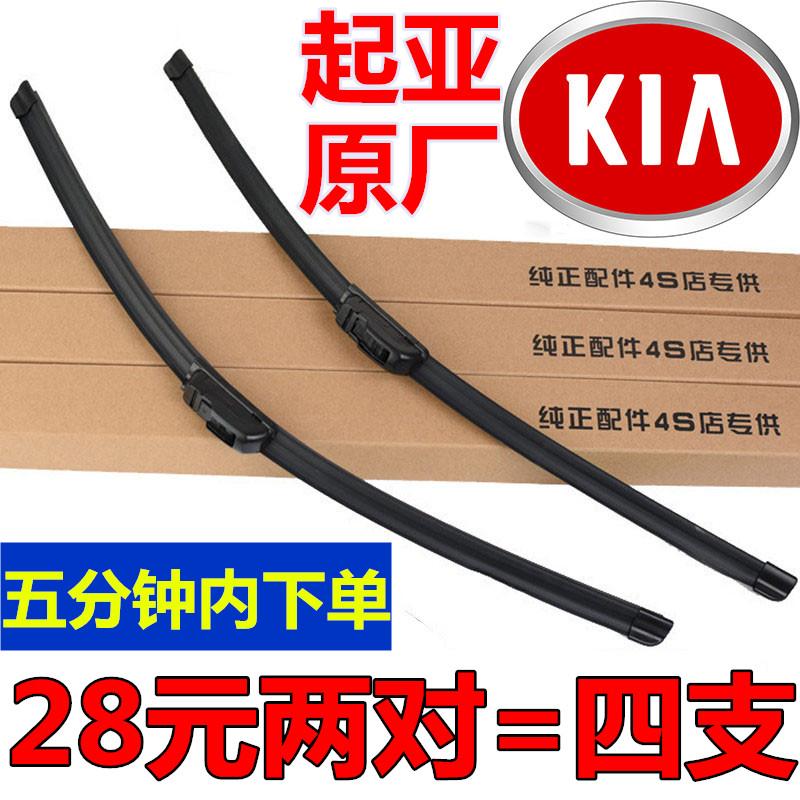 起亚k3雨刮器片K2K4K5赛拉图智跑锐欧福瑞迪原厂原装无骨雨刷胶条
