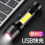 手电筒强光充电户外超亮远射小型迷你便携led多功能家用耐用灯usb
