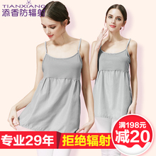 Timing radiation suit maternity dress authentic pregnant women radiation protection clothes sling wearing silver fiber shirt four seasons