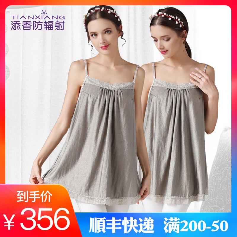 添香防辐射服孕妇装正品孕妇防辐射四季吊带内穿银纤维放上班肚兜