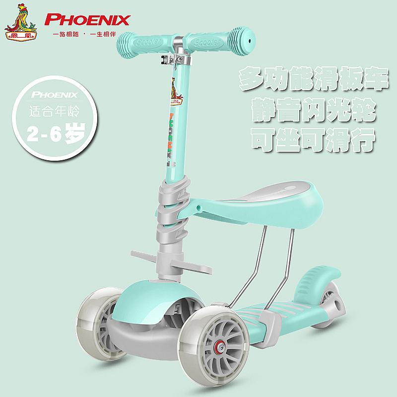 凤凰儿童滑板车3轮1-2-3-6岁可坐宝宝溜溜童车男孩女孩小孩滑步车热销14件限时2件3折