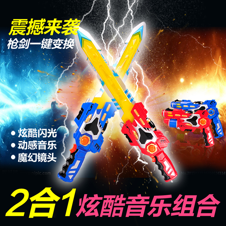 儿童玩具枪刀剑二合一充电动声光投影玩具枪美国队长男孩发光宝剑
