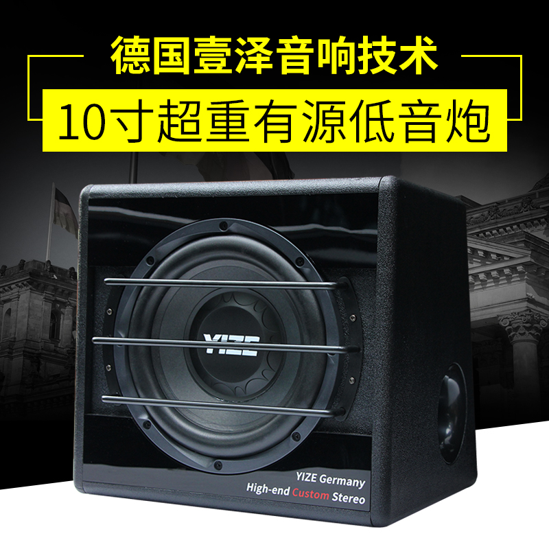 Deutsche YIZE 12V Car-borne Subwoofer Audio Modification Heavy Bass Car Subwoofer High-end Reserve Box